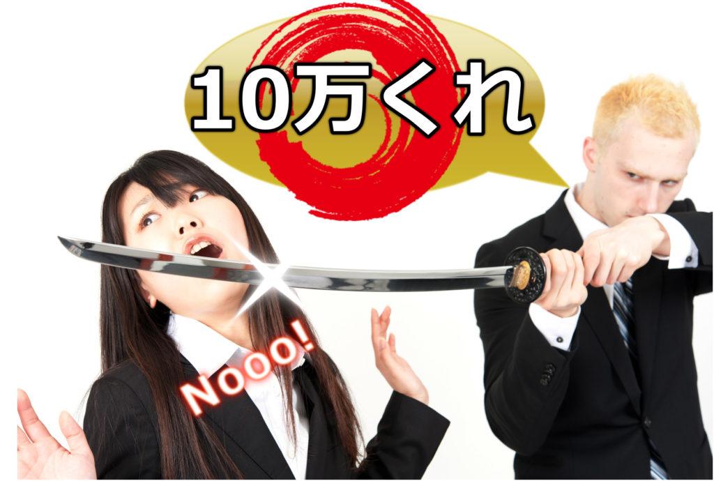 10万円給付により生じる現場公務員のストレス【公務員であり続ける不満】