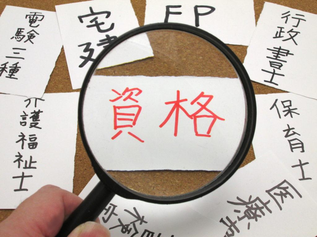 【公務員になるための資格】試験の加点や仕事に有利になる資格について